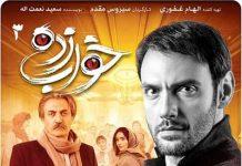 Khaab-Zadeh-E03