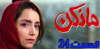 Mankan-E24