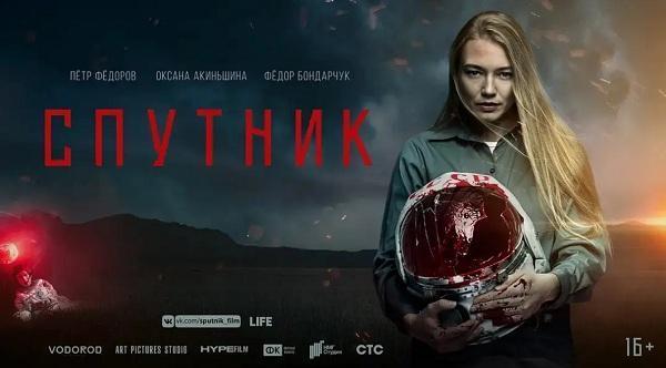 Sputnik-Movie